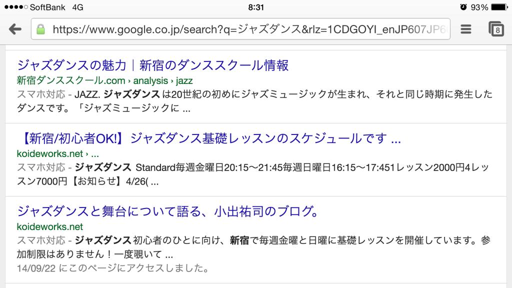 ジャズダンス、新宿で検索したら、koideworksは2ページ目の7位に表示されました。